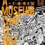 Guangdong Times Museum Opens A Museum That is Not