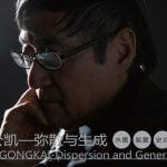 Today Art Museum announces Pan Gongkai Dispersion and Generation