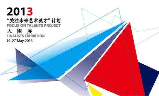 Focus on Talents Finalists exhibition